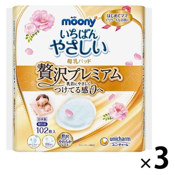 ムーニー 母乳パッド 捧呈 贅沢プレミアム 1セット 102枚入×3パック 送料無料(一部地域を除く)