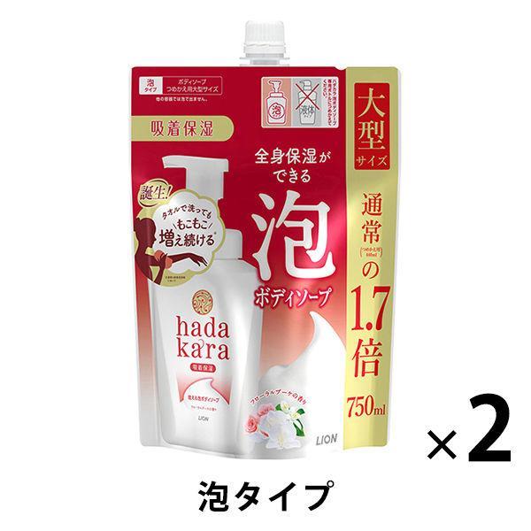 アウトレットセール 特集 ハダカラ hadakara ボディソープ 商舗 泡タイプ フローラルブーケの香り 750ml 2個 詰め替え ライオン 大型