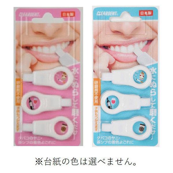 半額 クリアデント 歯のピーリングスポンジ 新品未使用正規品 1パック 3個入 広栄社