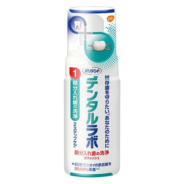 限定特価 デンタルラボ 泡ウォッシュ 部分入れ歯洗浄剤 マウスピース 125ml リテーナーにも 1分で99.99%除菌 セール価格