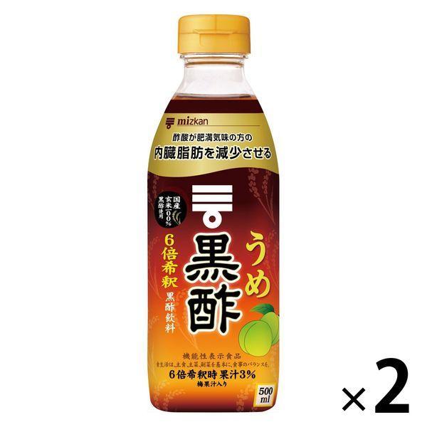 ミツカン うめ黒酢 美品 500ml 美品 2本