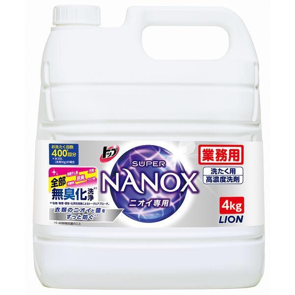 トップ スーパーNANOX ナノックス ニオイ専用 買い物 詰め替え 業務用 1個 営業 4kg 中性 ライオン 衣料用洗剤