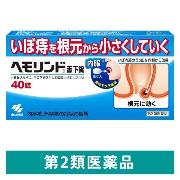 ヘモリンド舌下錠 40錠 小林製薬 百貨店 超激安 第2類医薬品