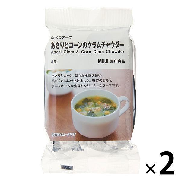 無印良品 予約販売 食べるスープ 安値 あさりとコーンのクラムチャウダー 8食:4食分×2袋 2袋 良品計画