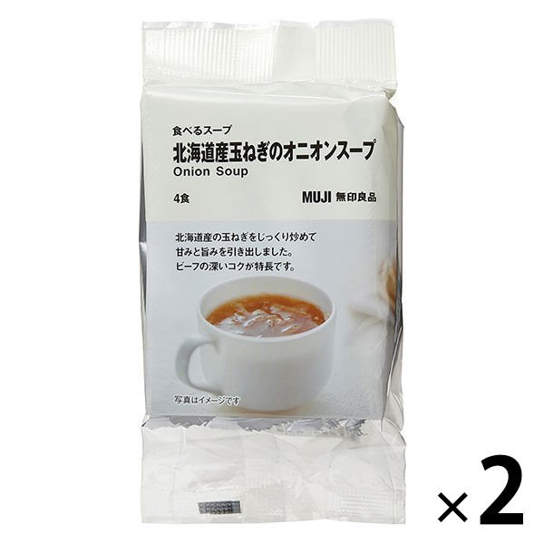 無印良品 食べるスープ 北海道産玉ねぎのオニオンスープ 良品計画 8食:4食分×2袋 毎日激安特売で 市場 営業中です 2袋