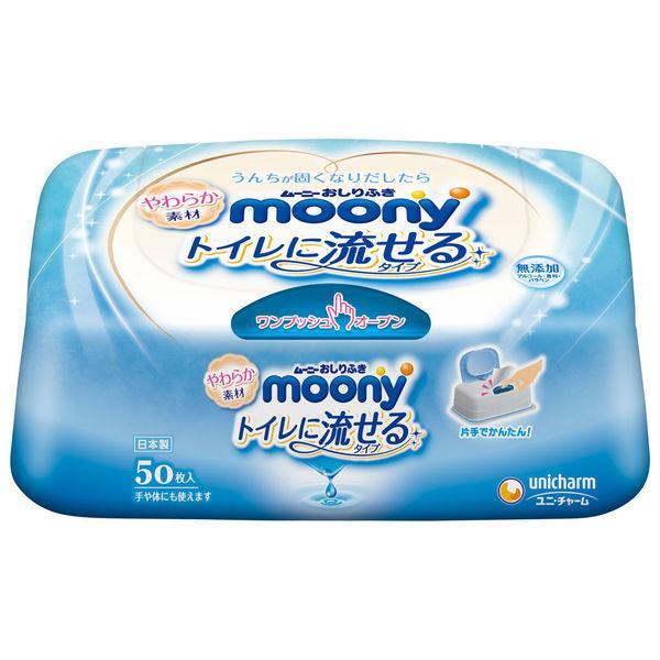 ムーニー おしりふき トイレに流せるタイプ やわらか素材 本体 お求めやすく価格改定 チャーム ユニ 再再販 1個 50枚入