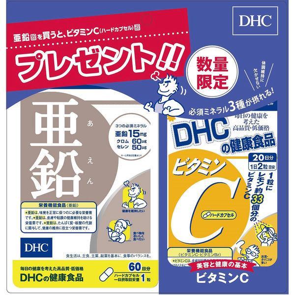 数量限定 DHC 亜鉛 60日分 ビタミンC 20日分付 ディーエイチシー 栄養機能食品 新作多数 サプリメント 企画品 最安値挑戦