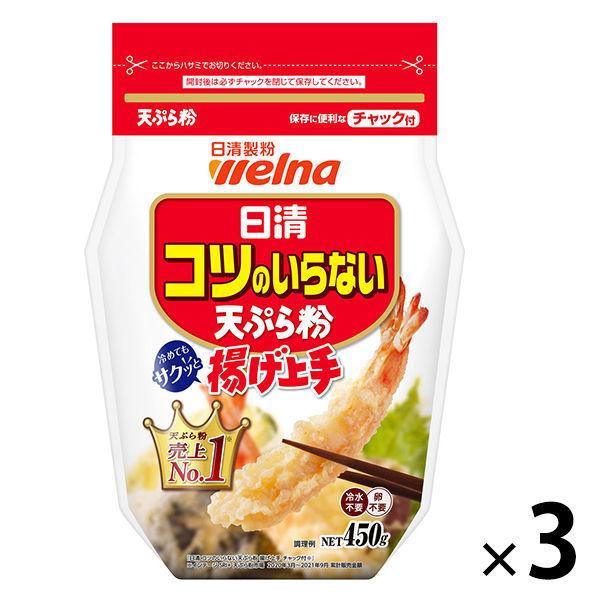 日清フーズ 送料無料新品 日清 コツのいらない天ぷら粉 揚げ上手 ×3個 チャック付 450g 定価
