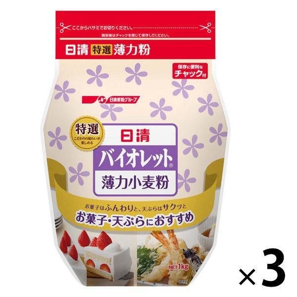 日清フーズ 希少 日清 バイオレット 商品 ×3個 チャック付 1kg