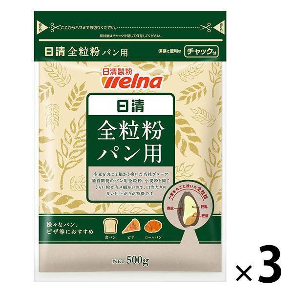 安売り 日清フーズ 日清 全粒粉パン用 チャック付 高品質新品 500g ×3個