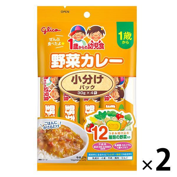 1歳頃から 江崎グリコ 1歳からの幼児食 小分けパック 野菜カレー 離乳食 推奨 メーカー在庫限り品 2個 ベビーフード