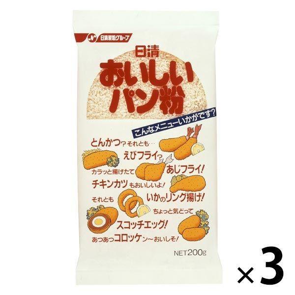 休日 日清フーズ 日清 おいしいパン粉 ×3個 セール特別価格 200g