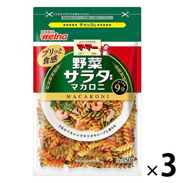 日清フーズ マ マー ×3個 150g 注目ブランド 野菜入りサラダマカロニ 卸直営