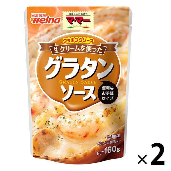 日清フーズ マ マー メーカー再生品 クッキングソース 返品交換不可 生クリームを使ったグラタンソース 160g ×2個