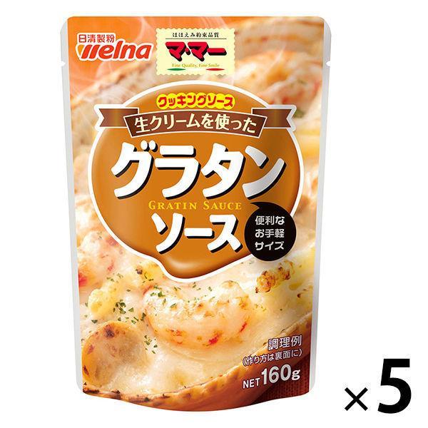 日清フーズ マ 予約 マー クッキングソース 人気ブランド多数対象 生クリームを使ったグラタンソース 160g ×5個