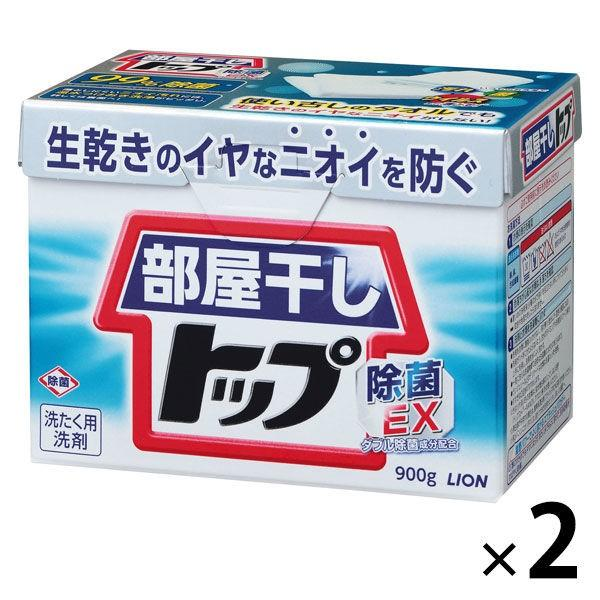正規品送料無料 部屋干しトップ 900g 1セット 粉末 衣料用洗剤ライオン 2個入 新作