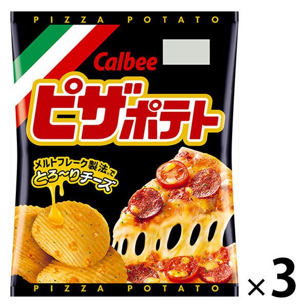 カルビー 爆買い新作 ピザポテト 3袋 63g 品質保証