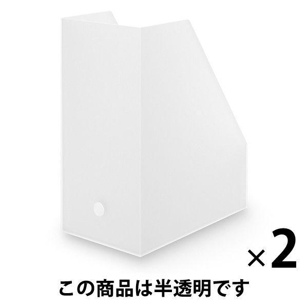 無印良品 ポリプロピレンスタンドファイルボックス ワイド A4用 1セット 2個 約幅15×奥行27.6×高さ31.8cm メーカー在庫限り品 直輸入品激安 良品計画
