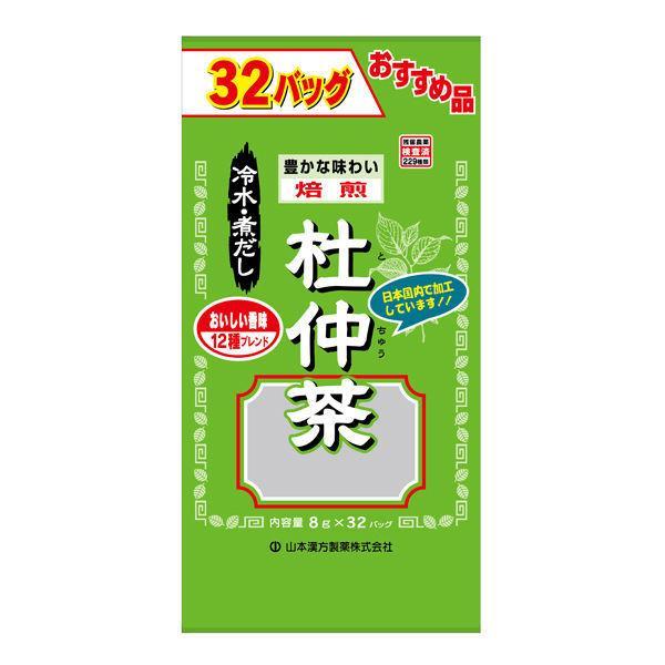 山本漢方製薬 お徳用 杜仲茶 送料無料でお届けします 1袋 8gX32包 健康茶 爆買いセール
