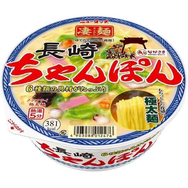 ヤマダイ 超特価 凄麺 安い 激安 プチプラ 高品質 長崎ちゃんぽん 3個