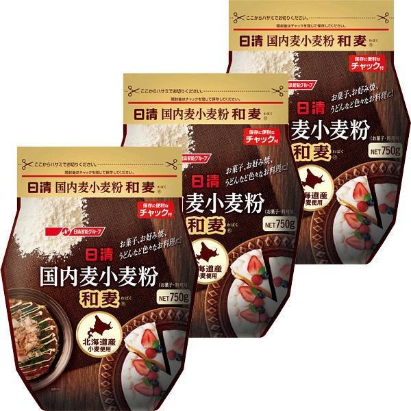日清フーズ 日清 国内麦小麦粉 和麦 ×3個 750g 大幅値下げランキング 新作販売