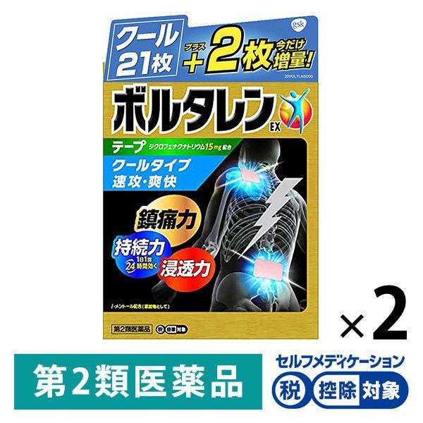 メーカー直送 ボルタレンEXテープ 21枚 2箱セット 鎮痛消炎剤 第2類医薬品 大幅値下げランキング 控除