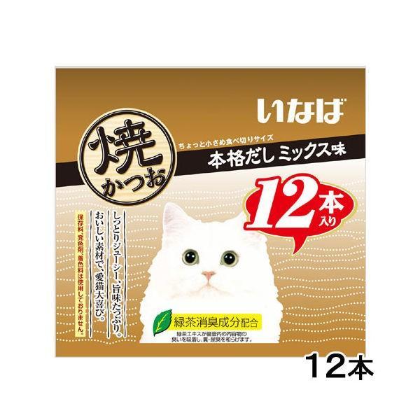 ◆セール特価品◆ いなば 焼かつお 選択 キャットフード 本格だしミックス味 12本入
