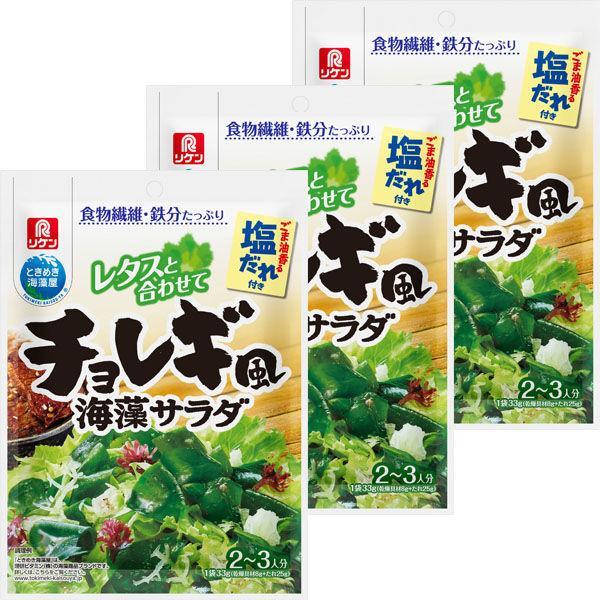 本店 激安挑戦中 理研ビタミン チョレギ風海藻サラダ ごま油香る塩だれ付き 33g 3個 1セット