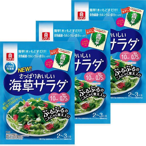 理研ビタミン さっぱりおいしい海草サラダ ノンオイル青じそ付き 3個 本物◆ 1セット 最安値 33g