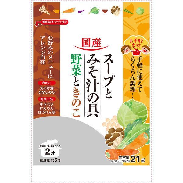 宅配便送料無料 お手軽素材 国産 1個 高価値 スープとみそ汁の具野菜ときのこ