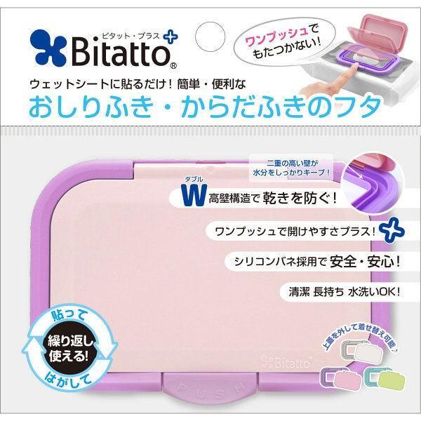 おすすめ特集 ビタット bitatto ウェットテュッシュふた 限定品 プラス バイオレット 1個 ビタットジャパン
