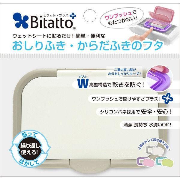 ビタット bitatto ウェットテュッシュふた プラス 1個 本日の目玉 ビタットジャパン 永遠の定番モデル グレー