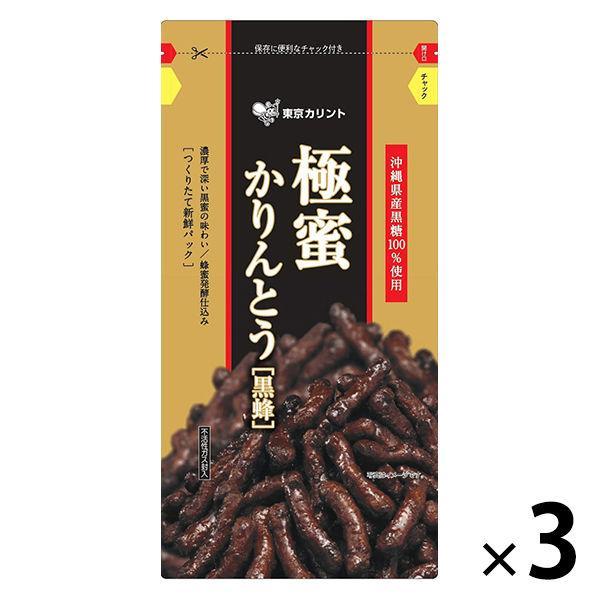 東京カリント 超特価SALE開催 蜂蜜かりんとう極蜜 黒蜂 1セット 3袋入 割引も実施中