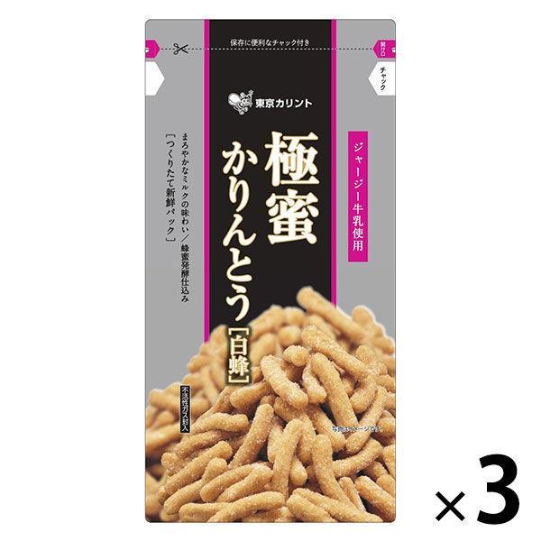 超安い 東京カリント 蜂蜜かりんとう極蜜 新着セール 白蜂 3袋入 1セット