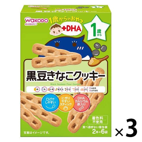 ブランド激安セール会場 1歳頃から 和光堂 1歳からのおやつ+DHA 最新号掲載アイテム 黒豆きなこクッキー 3箱 2本×6袋入 1セット
