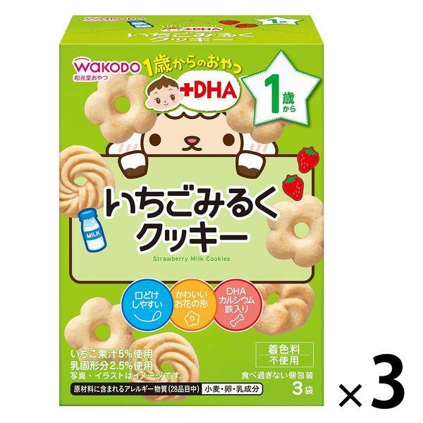 1歳頃から 無料 和光堂 1歳からのおやつ+DHA いちごみるくクッキー 16g×3袋入 1セット 3箱 付与
