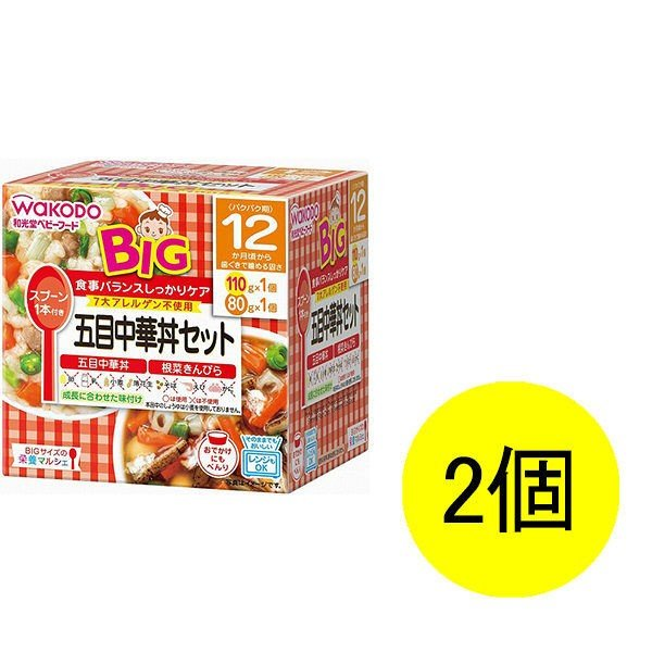 12ヵ月頃から 税込 WAKODO 和光堂ベビーフード BIGサイズの栄養マルシェ 五目中華丼セット 2箱 アサヒグループ食品 受注生産品 離乳食 ベビーフード