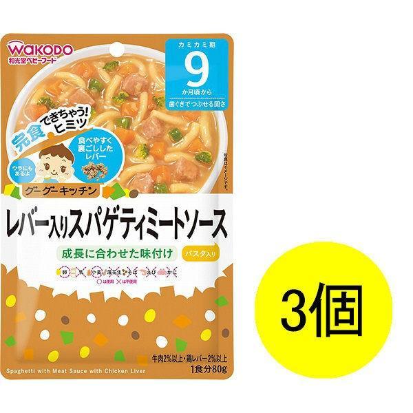 9ヵ月頃から WAKODO 人気ブランド多数対象 和光堂ベビーフード グーグーキッチン レバー入りスパゲティミートソース 定価 80g 離乳食 アサヒグループ食品 3個