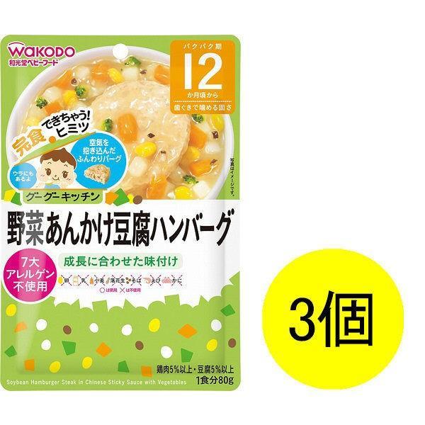 12ヵ月頃から 未使用 WAKODO セットアップ 和光堂ベビーフード グーグーキッチン 野菜あんかけ豆腐ハンバーグ 離乳食 80g 3個 アサヒグループ食品