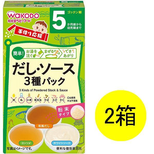 5ヵ月頃から WAKODO 5%OFF 激安セール 和光堂ベビーフード 手作り応援 だし ソース3種パック ベビーフード 離乳食 2箱 アサヒグループ食品 1セット