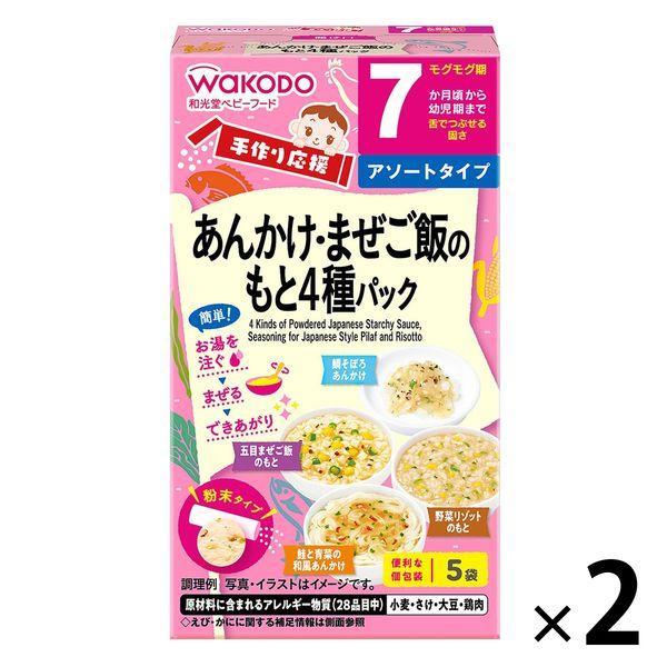 7ヵ月頃から WAKODO 和光堂ベビーフード 人気海外一番 手作り応援 あんかけ 全品最安値に挑戦 まぜご飯のもと4種パック ベビーフード 2箱 離乳食 アサヒグループ食品