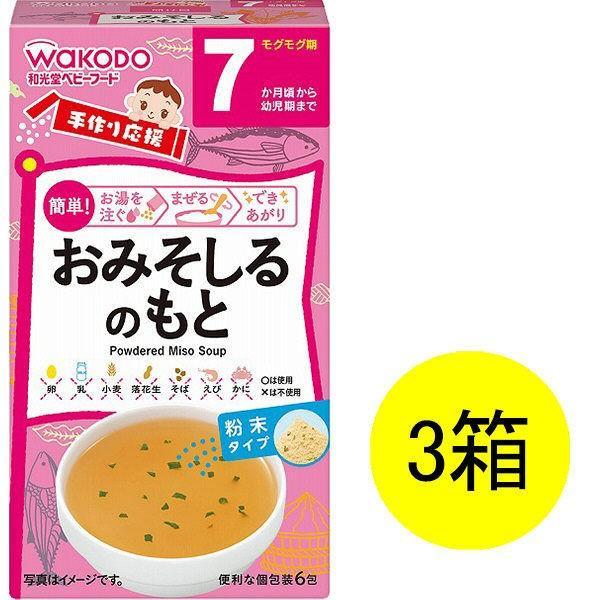 7ヵ月頃から WAKODO 超特価 格安SALEスタート 和光堂ベビーフード 手作り応援 おみそしるのもと 2g×6 3箱 ベビーフード 1セット アサヒグループ食品 離乳食