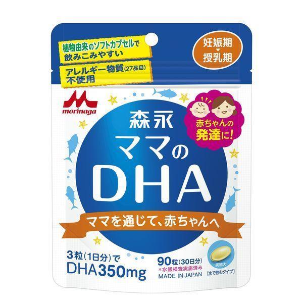 森永 お母さんの栄養補助食品 ママのDHA 90粒入 サプリメント 日本正規代理店品 森永乳業 いつでも送料無料 1個