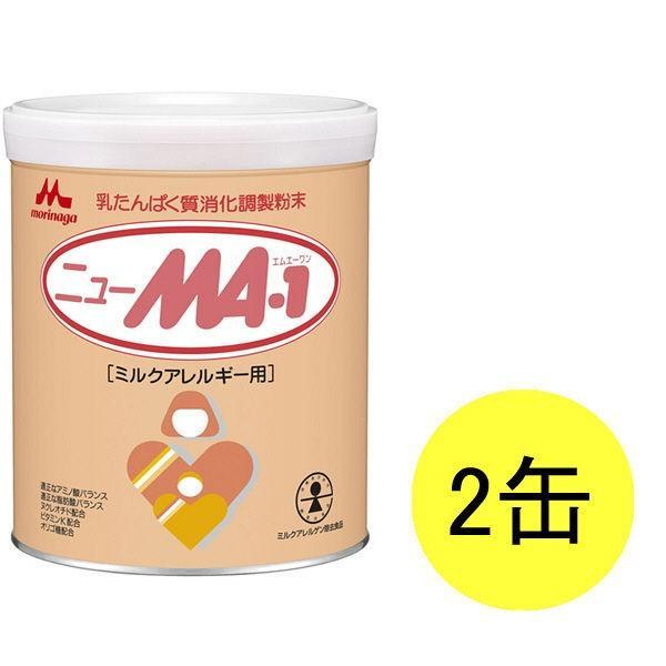 割り引き 0ヵ月から 森永 特殊ミルク ニューMA-1 大缶 森永乳業 800g 粉ミルク 国内在庫 2缶 1セット
