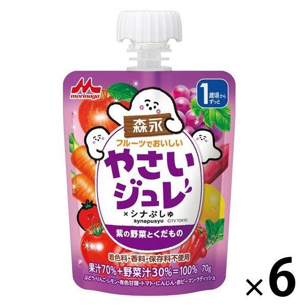 国内正規品 訳あり 1歳頃から 森永 フルーツでおいしいやさいジュレ 紫の野菜とくだもの 70g 6個 1セット