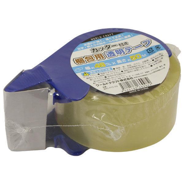 ワールドクラフト 年末年始大決算 流行のアイテム OPPテープ カッター付梱包用透明テープ WRC-PTC-50 1セット カッター+1巻 幅48mm×長さ50m 0.055mm厚