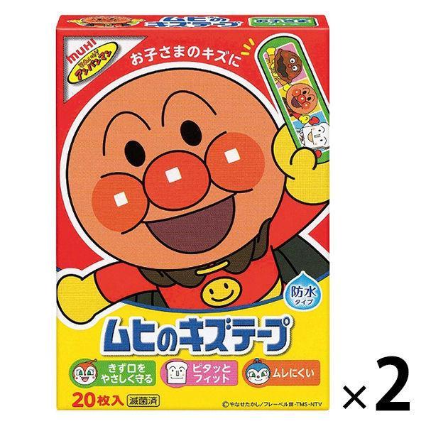 ムヒのキズテープ 専門店 20枚入 1セット 池田模範堂 2箱 送料無料カード決済可能
