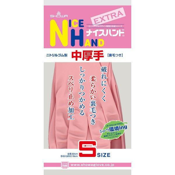 輸入 ニトリルゴム手袋 割引 ナイスハンドエクストラ中厚手 S 1双 ピンク ショーワグローブ