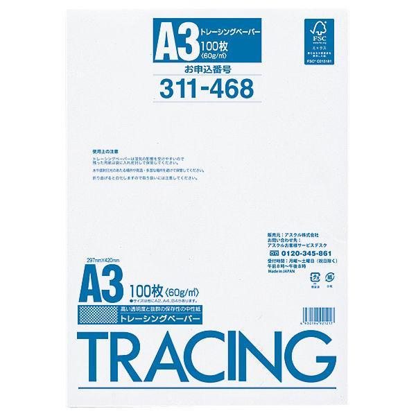 アスクル トレーシングペーパー A3 正規取扱店 300枚 海外並行輸入正規品 100枚×3冊 10枚
