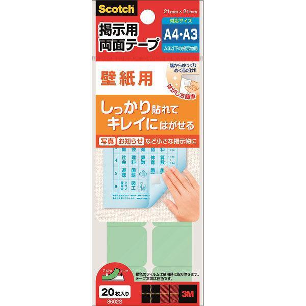 スコッチ 掲示用両面テープ キレイにはがせる 壁紙用 高い素材 国内正規品 Sサイズ 20片入 8602S 1パック スリーエム